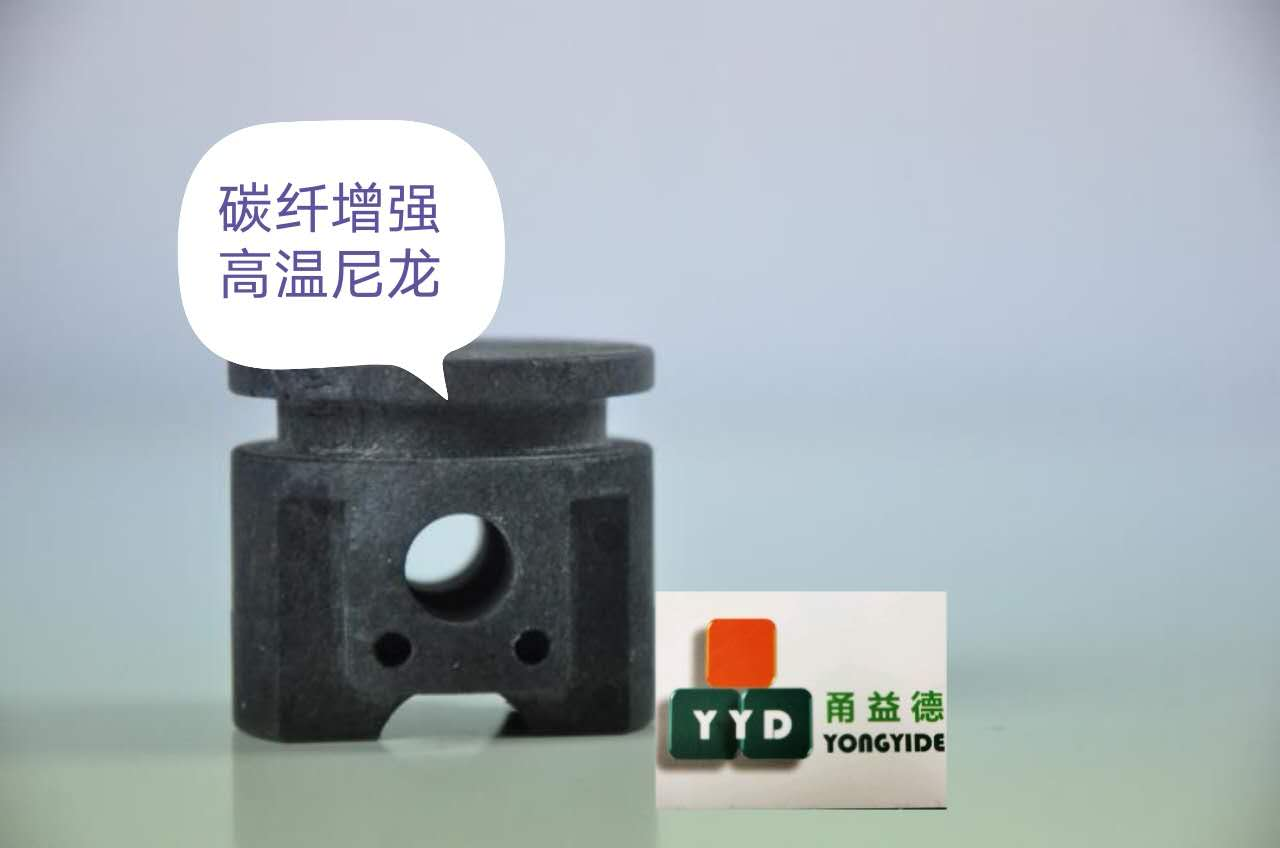碳纤增强高温尼龙 CFRPPA-30/宁波益德新材料有限公司