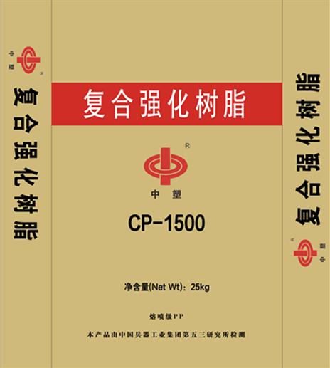 PP CP-1500/中塑在线
