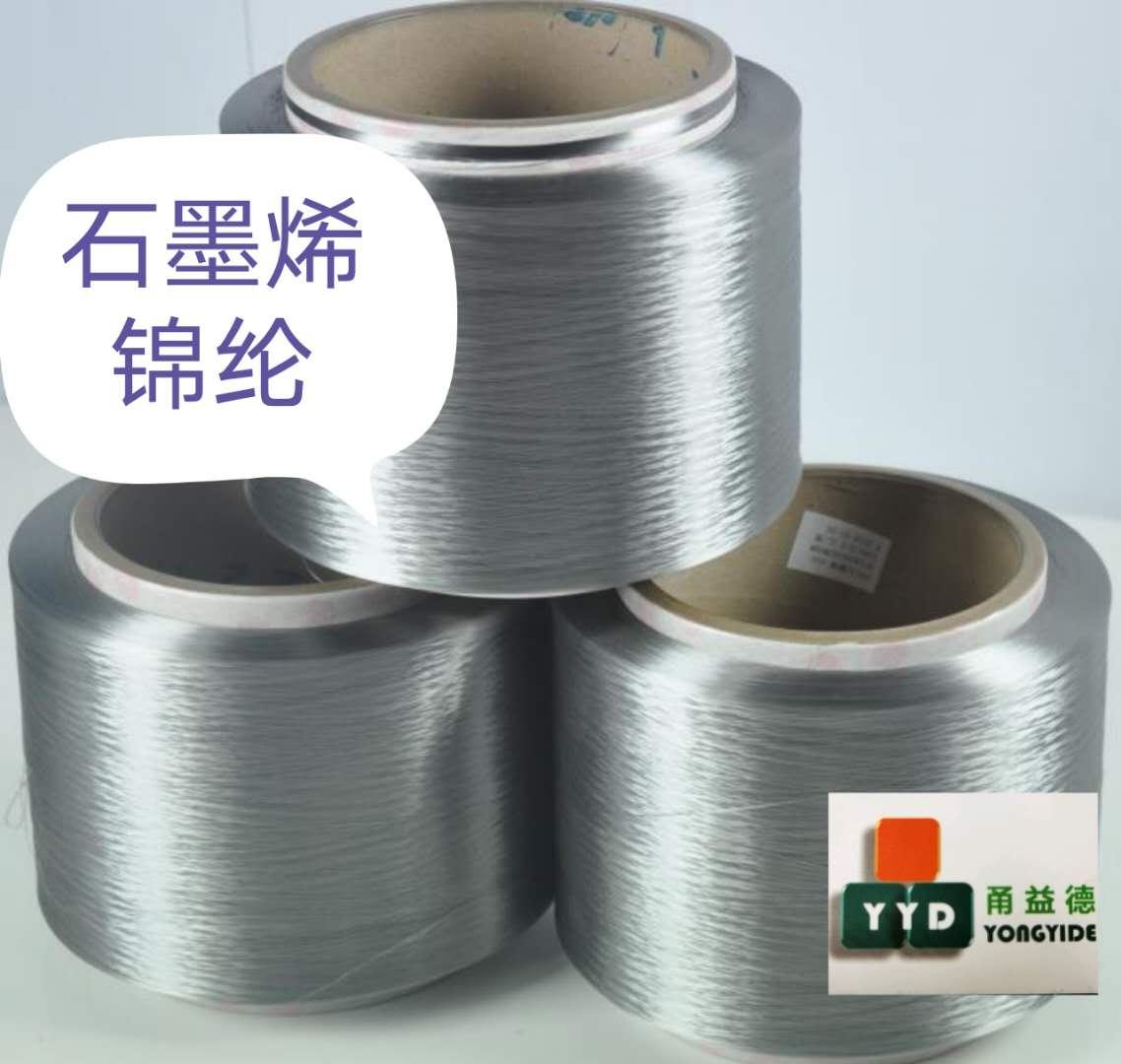 石墨烯改性锦纶 FDY75D/70F/宁波益德新材料有限公司