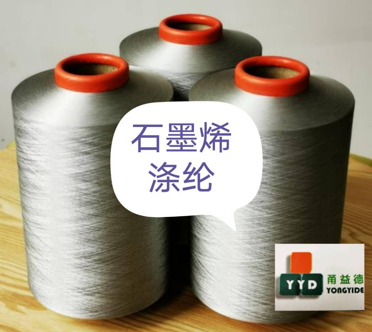 石墨烯改性涤纶 DTY75D/72F/宁波益德新材料有限公司